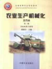 农业生产机械化(北方本)非农机类专业用(第三版)