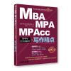 MBA、MPA、MPAcc联考与经济类联考 写作精点(2014)
