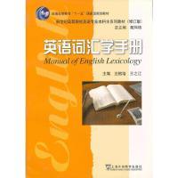 英语词汇学手册(修订版)
