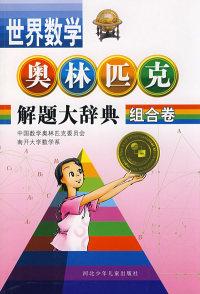 世界数学奥林匹克解题大辞典--组合卷