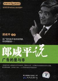 郎咸平说:广告的是与非(2DVD)