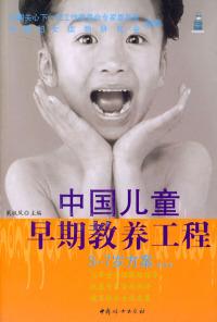 中国儿童早期教养工程:3-7岁方案(增订本)
