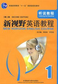 新视野英语教程 (1)听说教程(第二版)