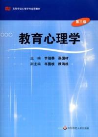 教育心理学(第三版)(内容一致,印次、封面或原价不同,统一售价,随机发货)