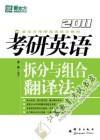 2011-考研英语拆分与组合翻译法