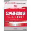 公共基础知识(A B C类通用)(2013江苏省公务员录用考试教材)