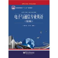 电子与通信专业英语-(第3版)