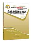 自考通同步辅导00151 0151 企业经营战略概论 考纲解读与演练