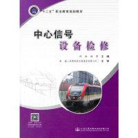 中心信号设备检修(城市轨道交通类)