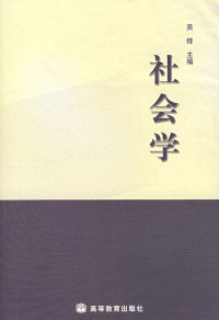 社会学(内容一致,印次、封面或原价不同,统一售价,随机发货)