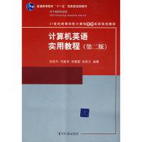 计算机英语实用教程(第二版)内容一致,印次、封面或原价不同,统一售价,随机发货)