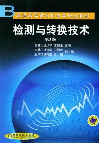 检测与转换技术(第3版)(内容一致,印次、封面或原价不同,统一售价,随机发货)