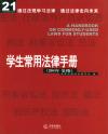 学生常用法律手册(2004年第4版)
