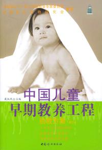 中国儿童早期教养工程:胎教方案(增订本)