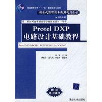 Protel DXP电路设计基础教程