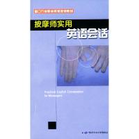 按摩师实用英语会话(窗口行业职业英语培训教材)