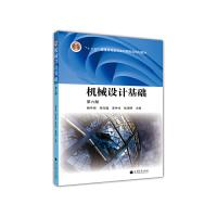 機械設計基礎(第六版)(內容一致,印次、封面或原價不同,統一售價,隨機發貨)