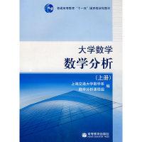 大学数学数学分析(上册)