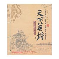 陈道斌歌曲精选:天下英雄(CD)