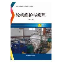 轮机维护与修理(第三版)(全国海船船员适任考试培训教材)