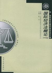国际经济法概论(2005版)(内容一致,印次、封面或原价不同,统一售价,随机发货)
