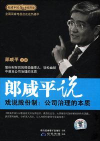 郎咸平说:戏说股份制-公司治理的本质(2DVD)