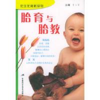 胎育与胎教