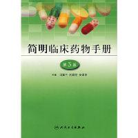 简明临床药物手册(第3版)