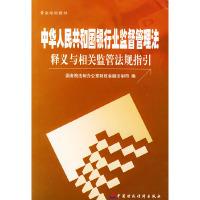 中华人民共和国银行业监督管理法释义与相关监管法规指引