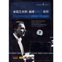 米凯兰杰利颠峰1962肖邦(DVD)
