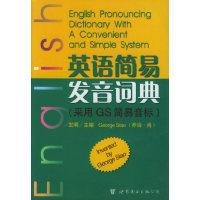 英语简易发音词典