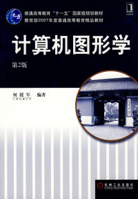 计算机图形学 第2版