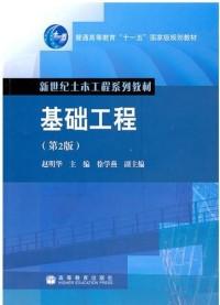 基础工程(第2版)(内容一致 印次 封面 原价不同 统一售价 随机发货)