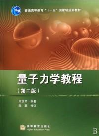 量子力学教程(第二版)(内容一致,印次、封面或原价不同,统一售价,随机发货)