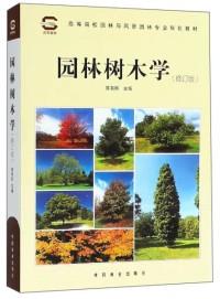 园林树木学(修订版)(内容一致,印次、封面或原价不同,统一售价,随机发货)
