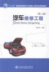 汽车维修工程(第2版)