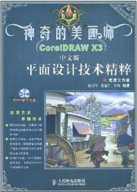 神奇的美画师CoreIDRAW X3中文版平面设计技术精粹(神奇的美画师)
