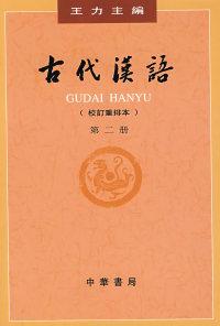 古代汉语(校订重排本)(第二册)