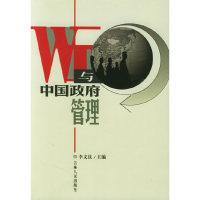 WTO与中国政府管理