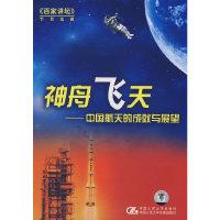 神舟飞天中国航天的成就与展望(8VCD)