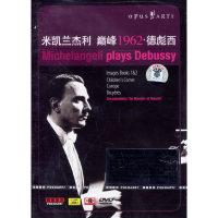 米凯兰杰利颠峰1962德彪西(DVD)