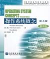 操作系统概念(第七版)(翻译版)(内容一致 印次 封面 原价不同 统一售价 随机发货)