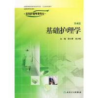 基础护理学(第4版)