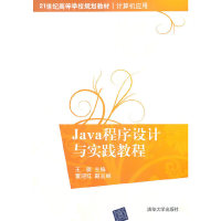 Java程序设计与实践教程