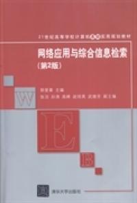 网络应用与综合信息检索-(第2版)