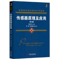 传感器原理及应用-第3版