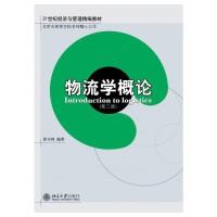 物流学概论(第三版)