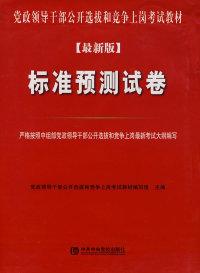 党政领导干部公开选拔和竞争上岗考试教材:标准预测试卷(最新版)
