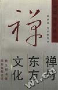 禅与东方文化/中国禅学丛书