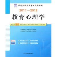 2011-2012教育心理学(中学)